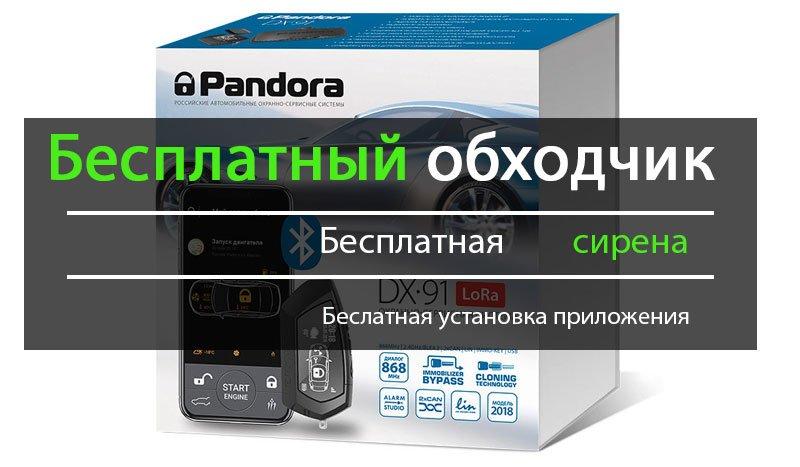 Фотография продукта Pandora DX-91 LoRa