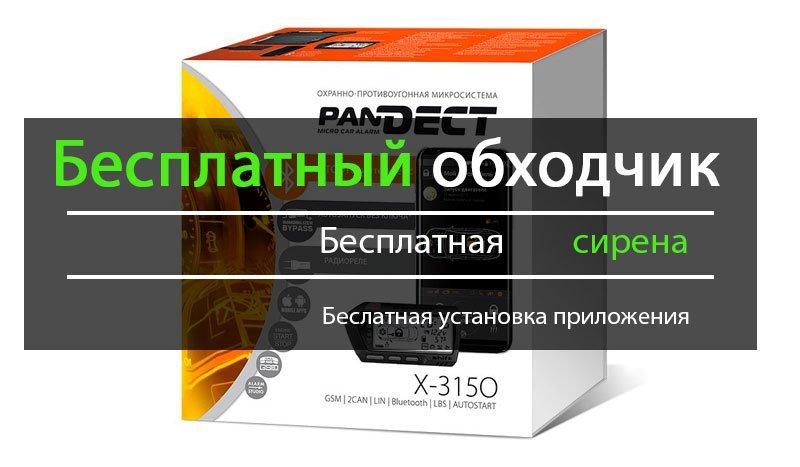 Фотография продукта Pandect X-3150