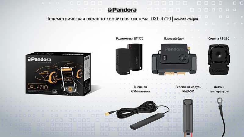 Фотография продукта Pandora DXL 4710