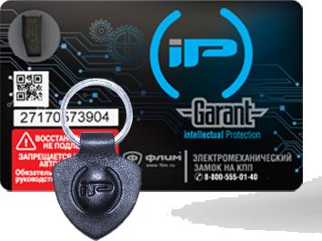 Фотография продукта Замок Garant iP-GR (КПП)