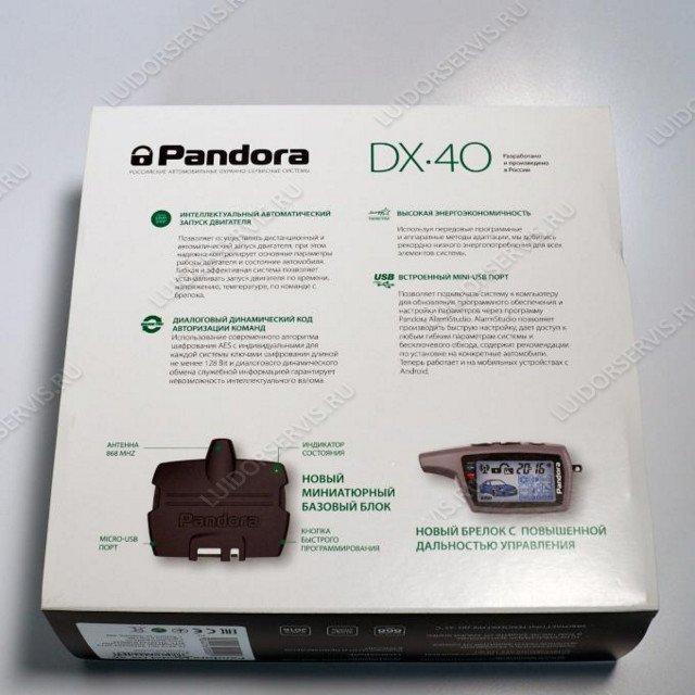 Фотография продукта Pandora DX 40